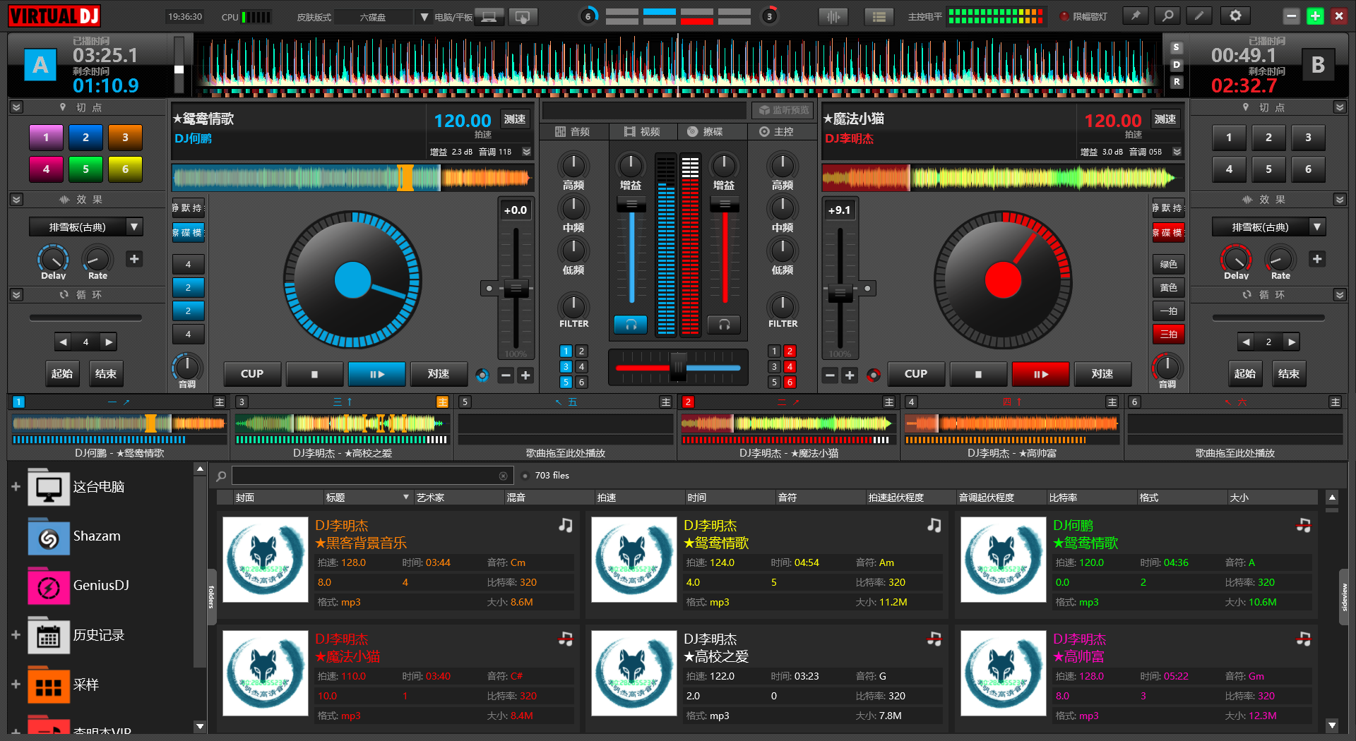 virtual dj atomix