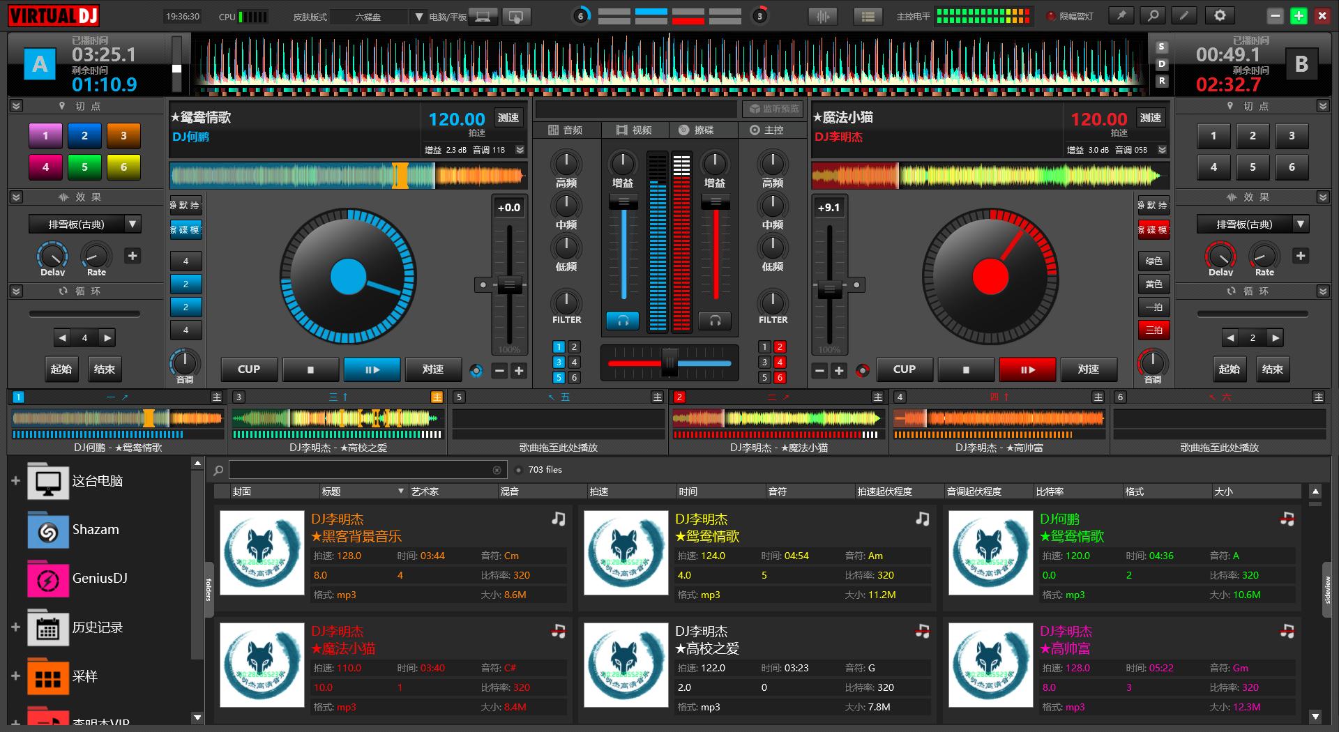 Latest virtual dj pro
